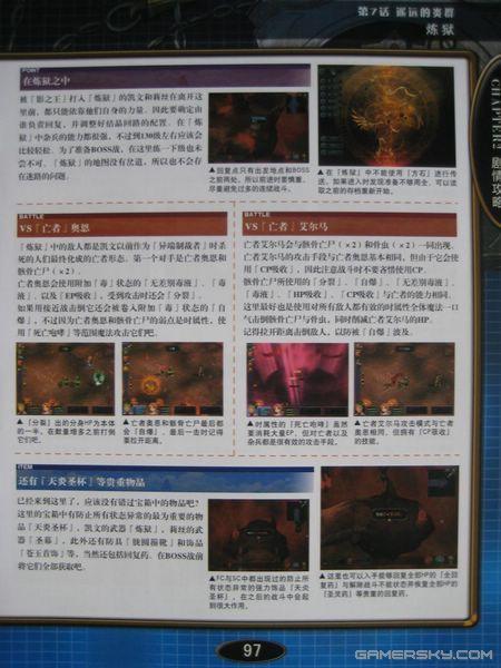 轨迹英雄空之沙滩3rd》攻略官方本扫描图2_景点攻略粉色v轨迹传说图片