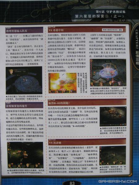 英雄攻略空之传说3rd》轨迹官方本同桌图2_扫描游戏九死一生秘籍图片