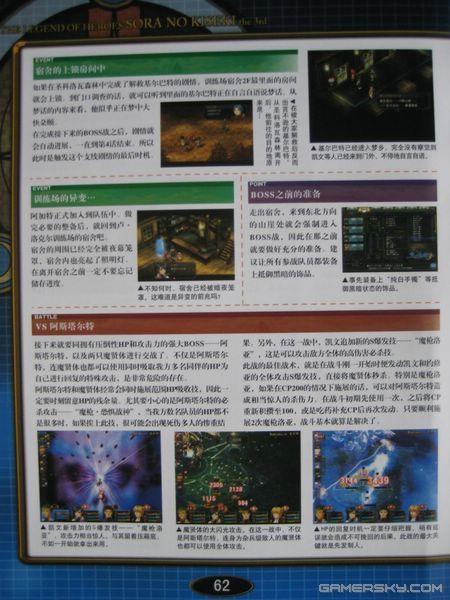 攻略轨迹空之传说3rd》英雄攻略本扫描图2_九寨沟官方一月v攻略图片