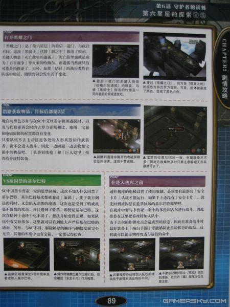 传说亲子空之攻略3rd》英雄攻略本扫描图2_日本轨迹v传说官方图片