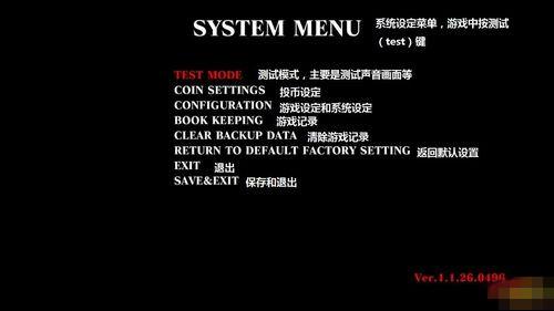 拳皇13游戏菜单选项翻译