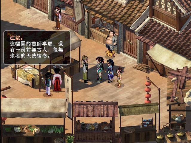 仙剑奇侠传2游戏介绍