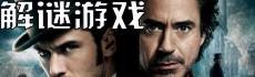 探寻繁华背后的真相!中文解谜冒险游戏大全