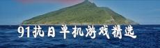 钓鱼岛是中国的!抗日类单机游戏精选