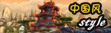 风靡世界中国风!盘点那些含有中国元素的外国游戏