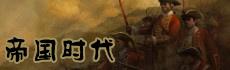 帝国时代系列游戏