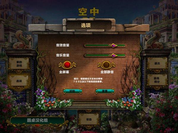 空中花园巴比伦中文版游戏介绍