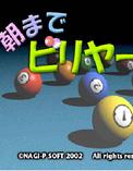 经典台球游戏