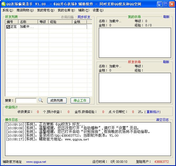 qq农场外挂下载3.22_QQ农场外挂下载_qq农场最新外挂下载