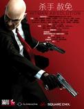 杀手5:赦免 中文版