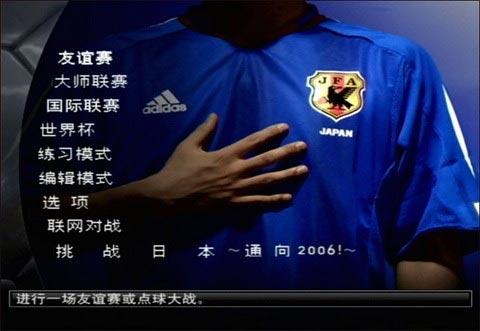 实况足球9中文版下载 实况足球9单机游戏下载