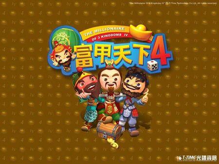 富甲天下4中文版 富甲天下4汉化版下载 富甲天下4硬盘版