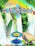 幻想仙缘剑2