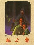 轩辕剑外传:枫之舞