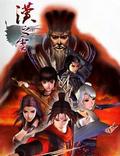 轩辕剑外传:汉之云