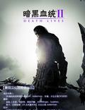 暗黑血统2中文版