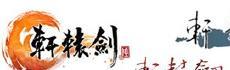 轩辕剑游戏全系列
