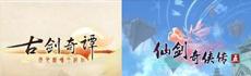 经典中的经典 国产RPG游戏的四把剑