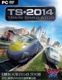 模拟火车2014中文版