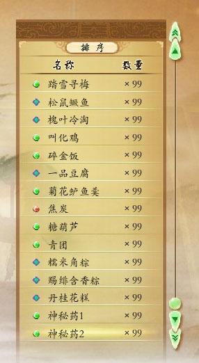 《古剑奇谭》秘籍集锦分享