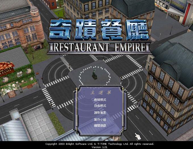 奇迹餐厅_奇迹餐厅2_奇迹世界