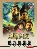 三国志9威力加强中文版
