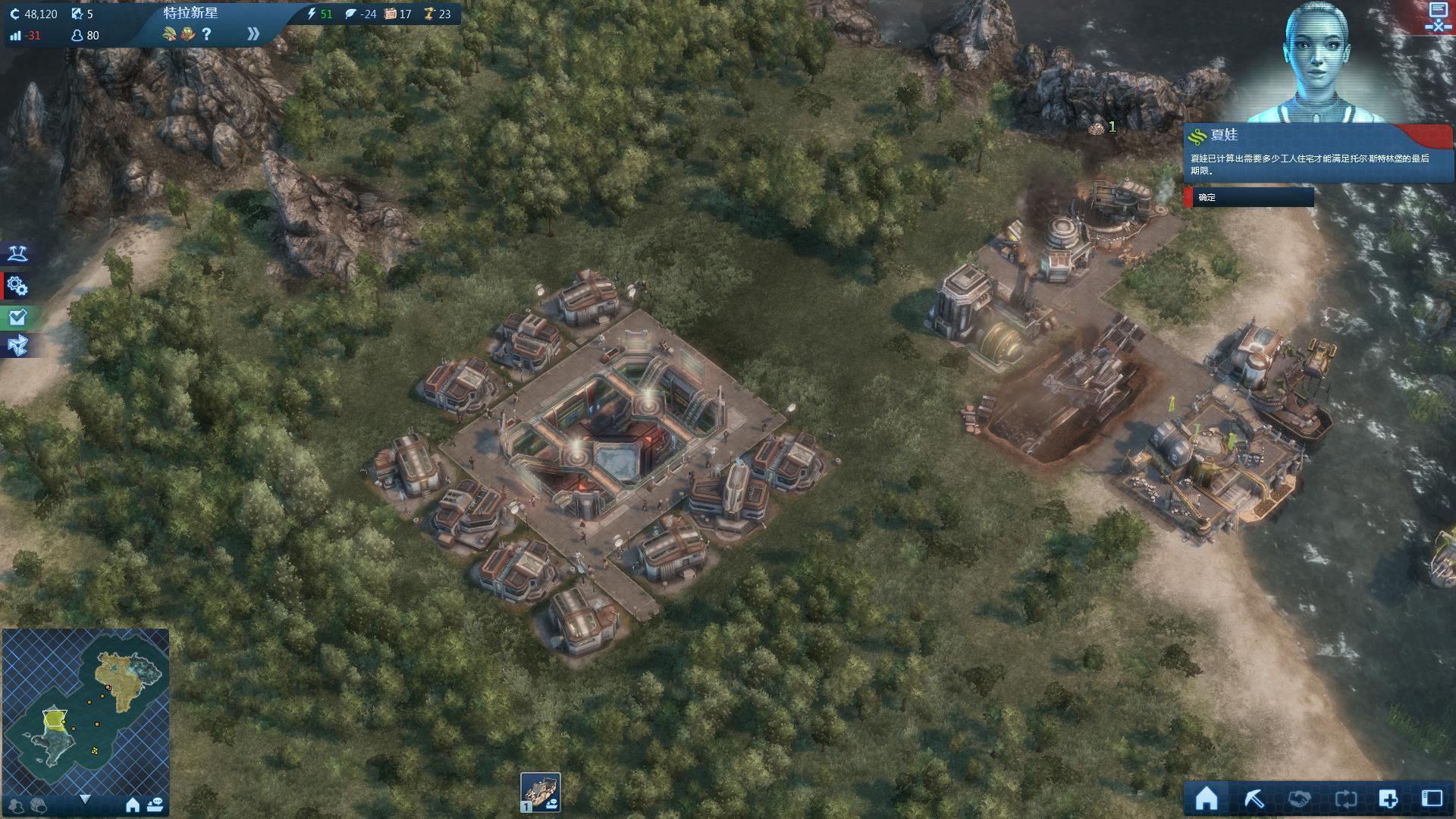 纪元2070:深海中文版游戏介绍