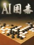 中文版围棋游戏