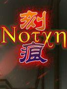 刻痕中文完整版