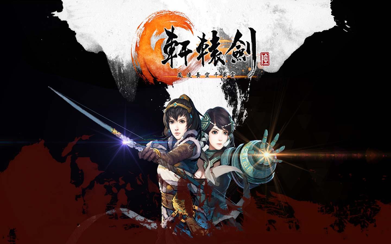 轩辕剑6_《轩辕剑6》精美壁纸呈现