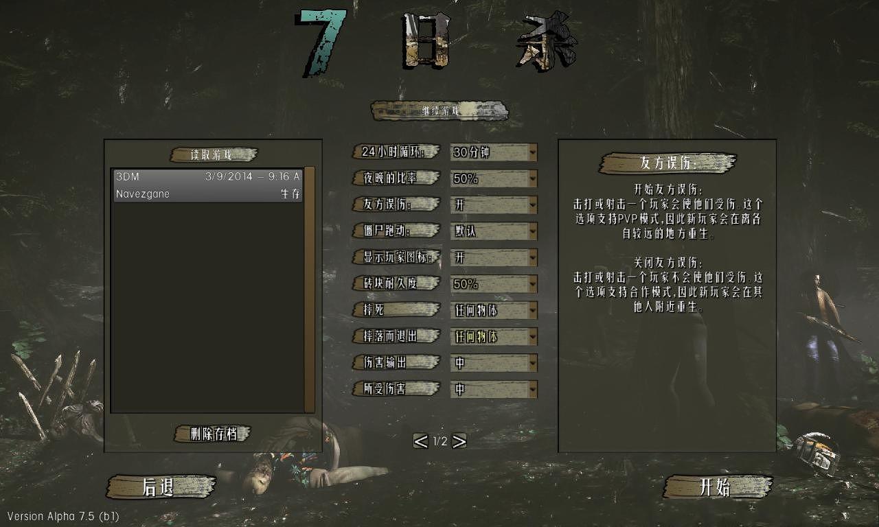 七日杀中文版下载_七日杀汉化版下载